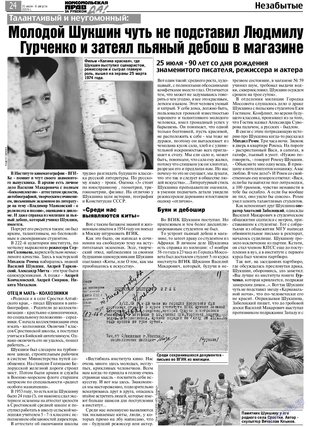 КП в Европе (газета). 2019 год, номер 31, стр. 24