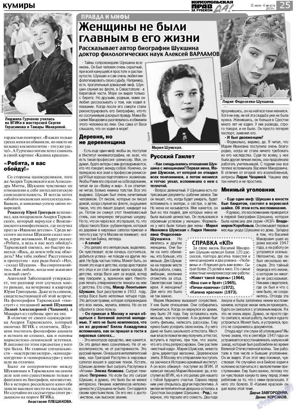 КП в Европе (газета). 2019 год, номер 31, стр. 25