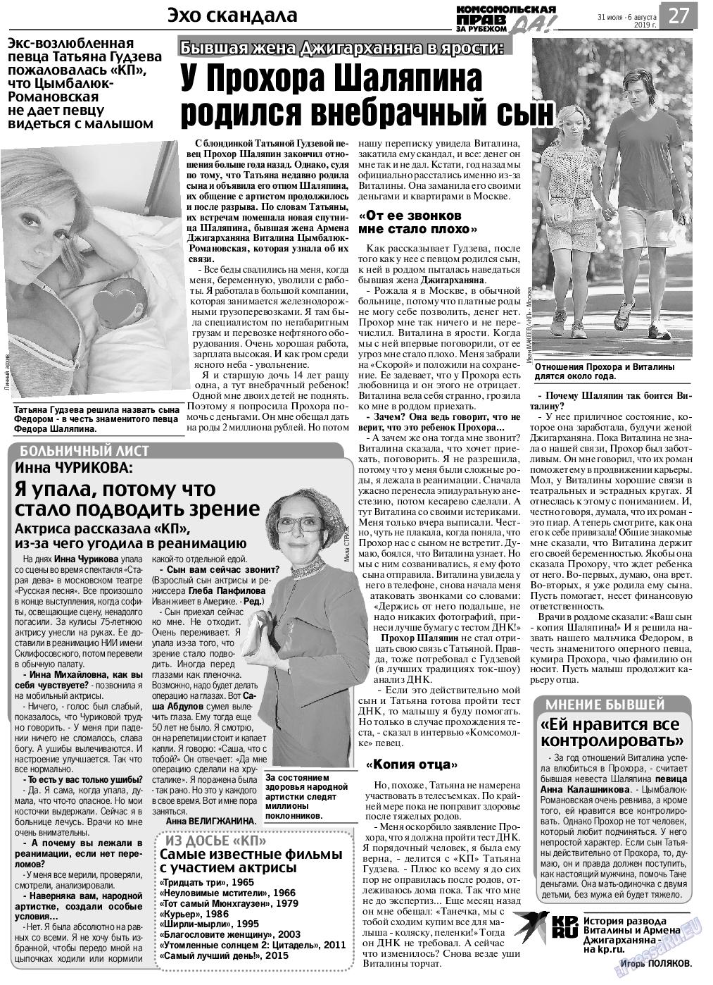 КП в Европе (газета). 2019 год, номер 31, стр. 27