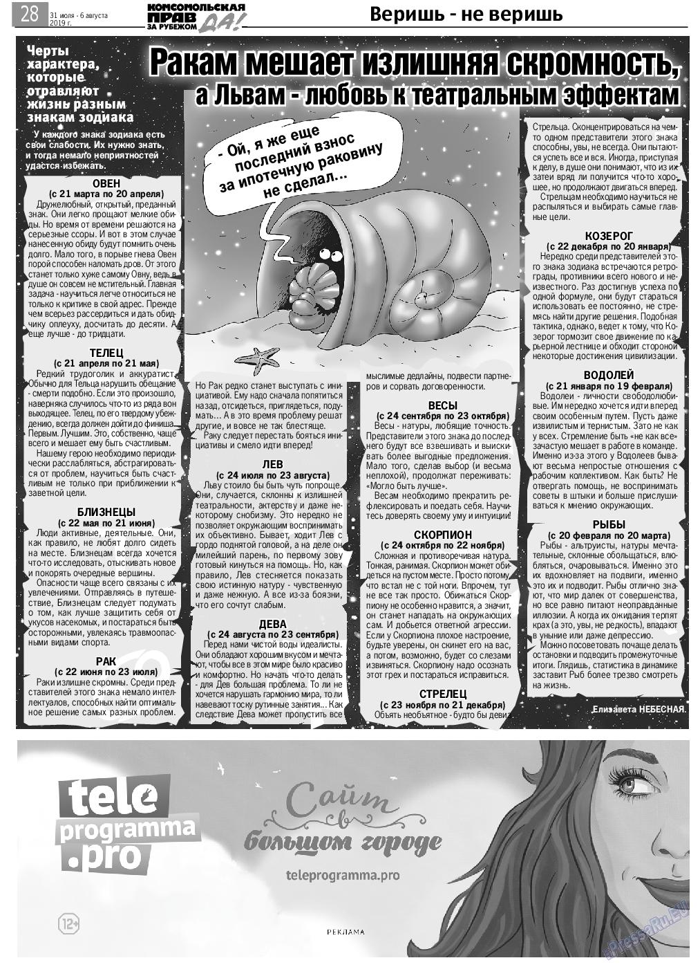 КП в Европе (газета). 2019 год, номер 31, стр. 28