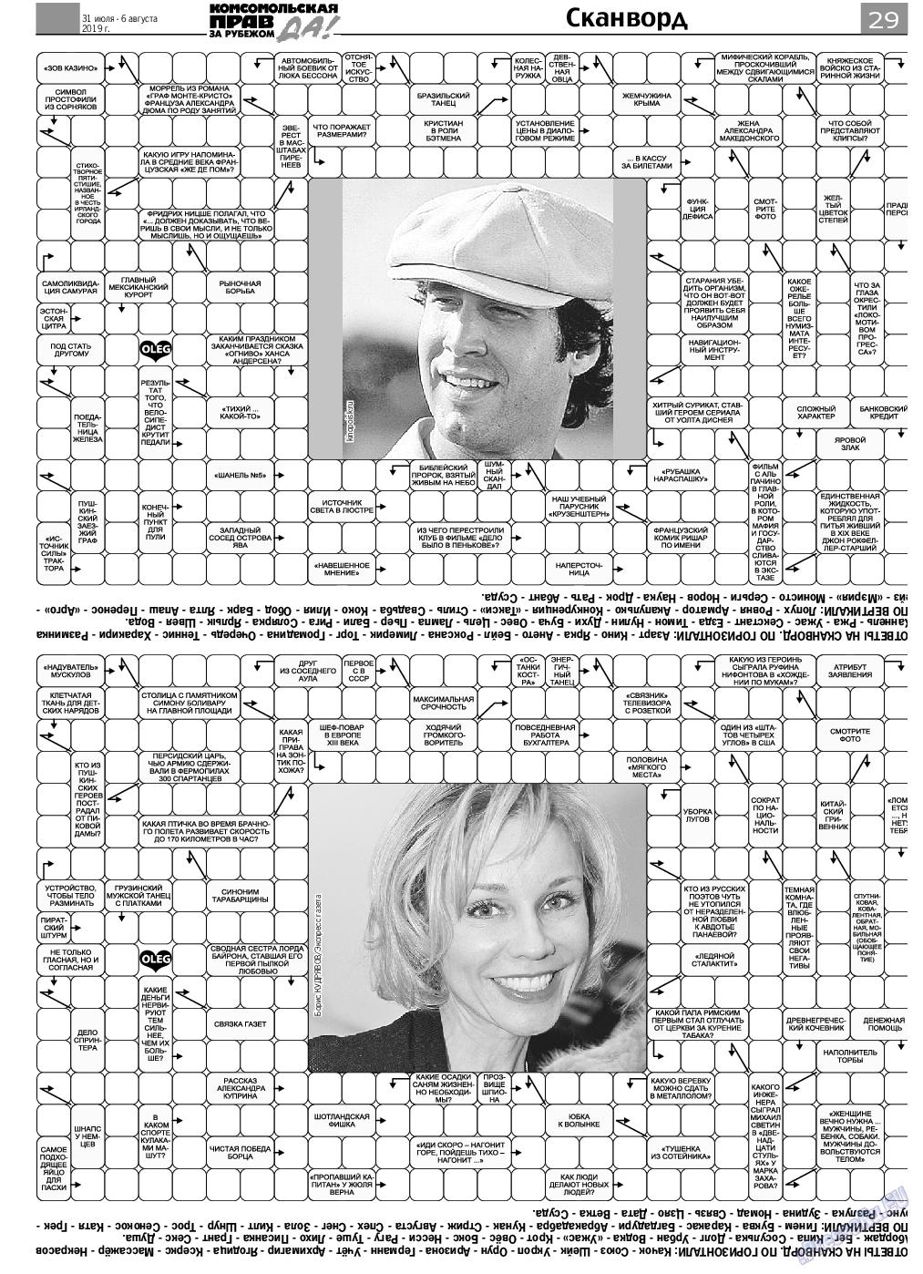 КП в Европе (газета). 2019 год, номер 31, стр. 29