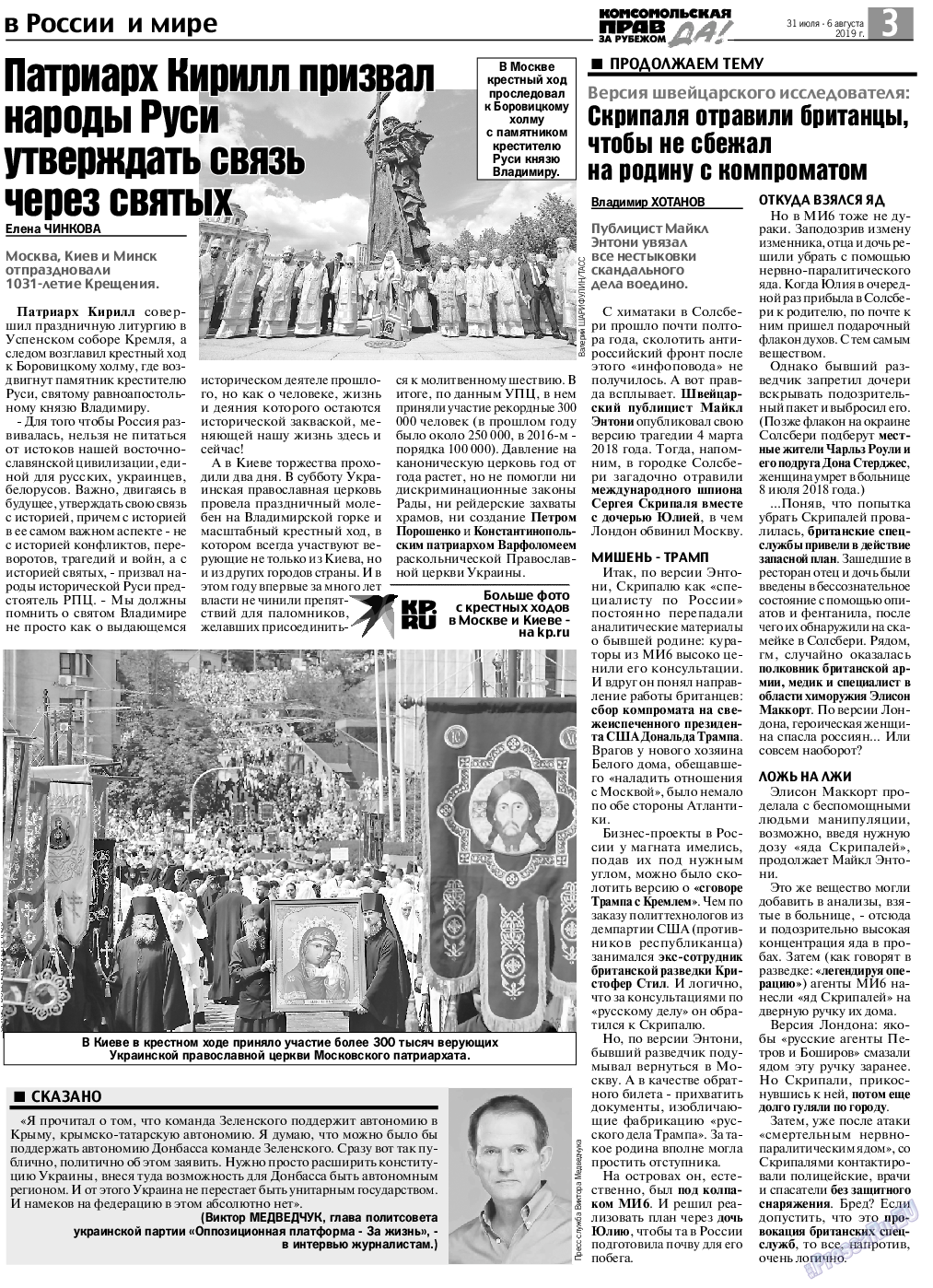 КП в Европе (газета). 2019 год, номер 31, стр. 3