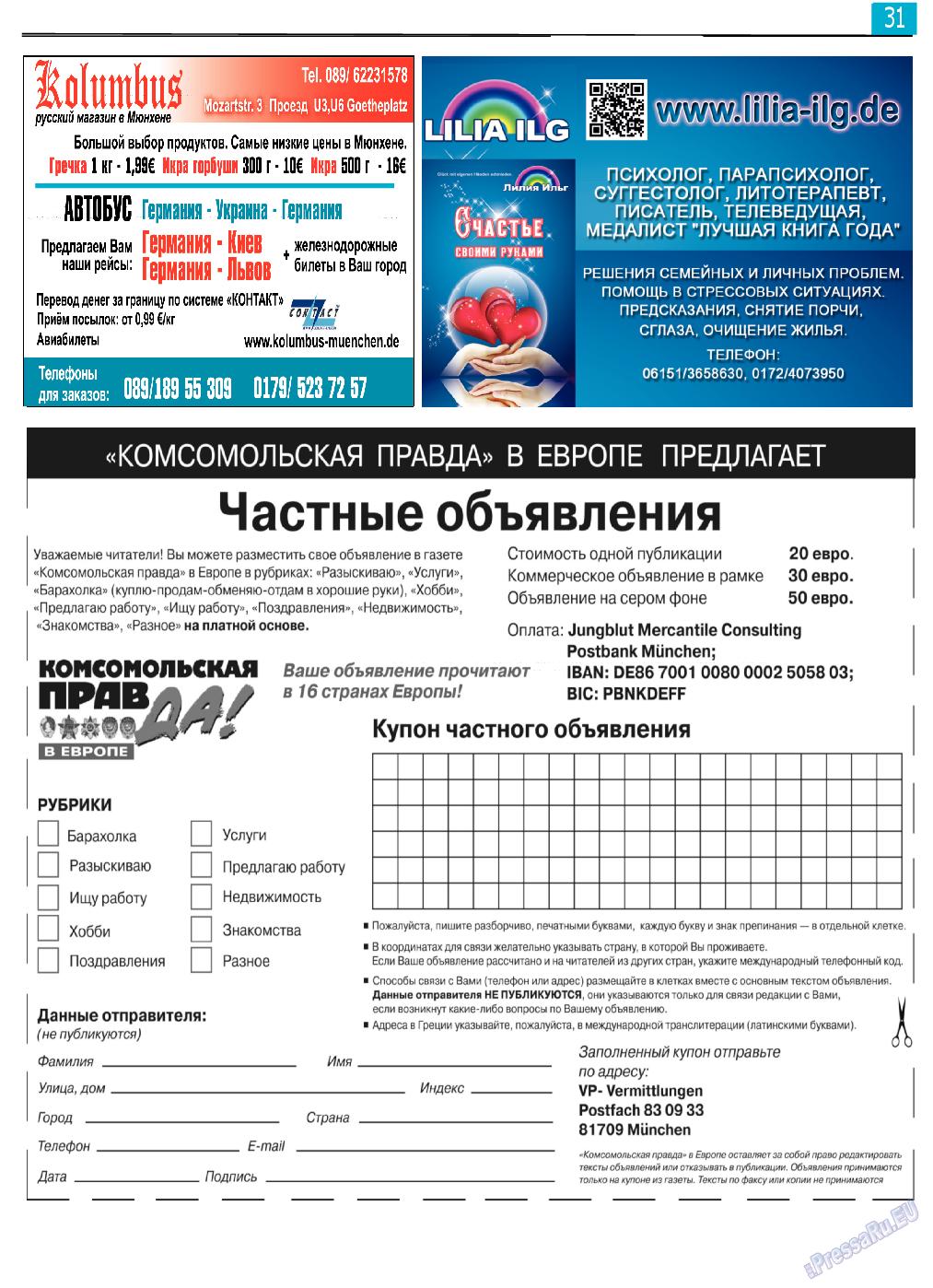 КП в Европе (газета). 2019 год, номер 31, стр. 31