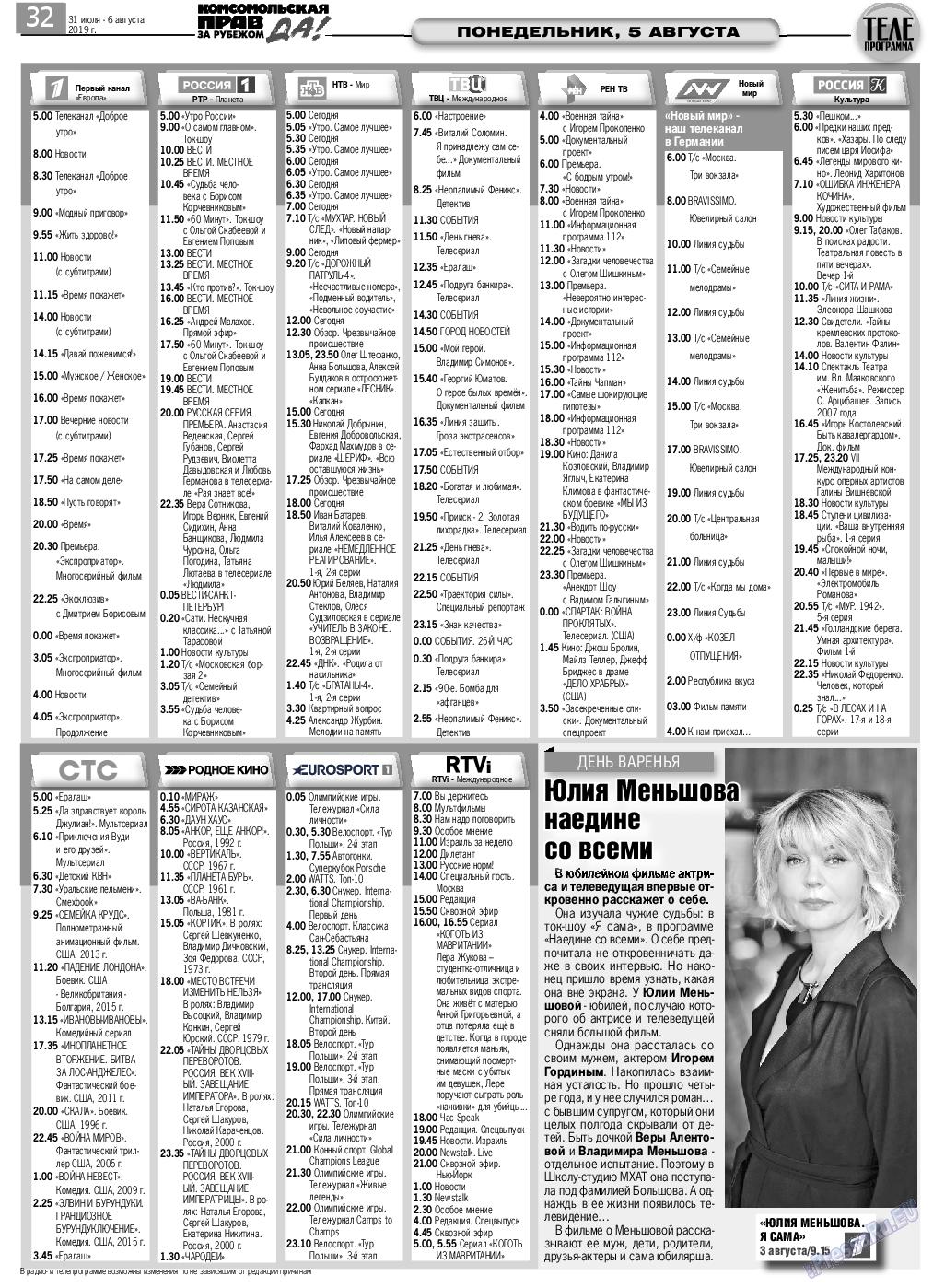 КП в Европе (газета). 2019 год, номер 31, стр. 32