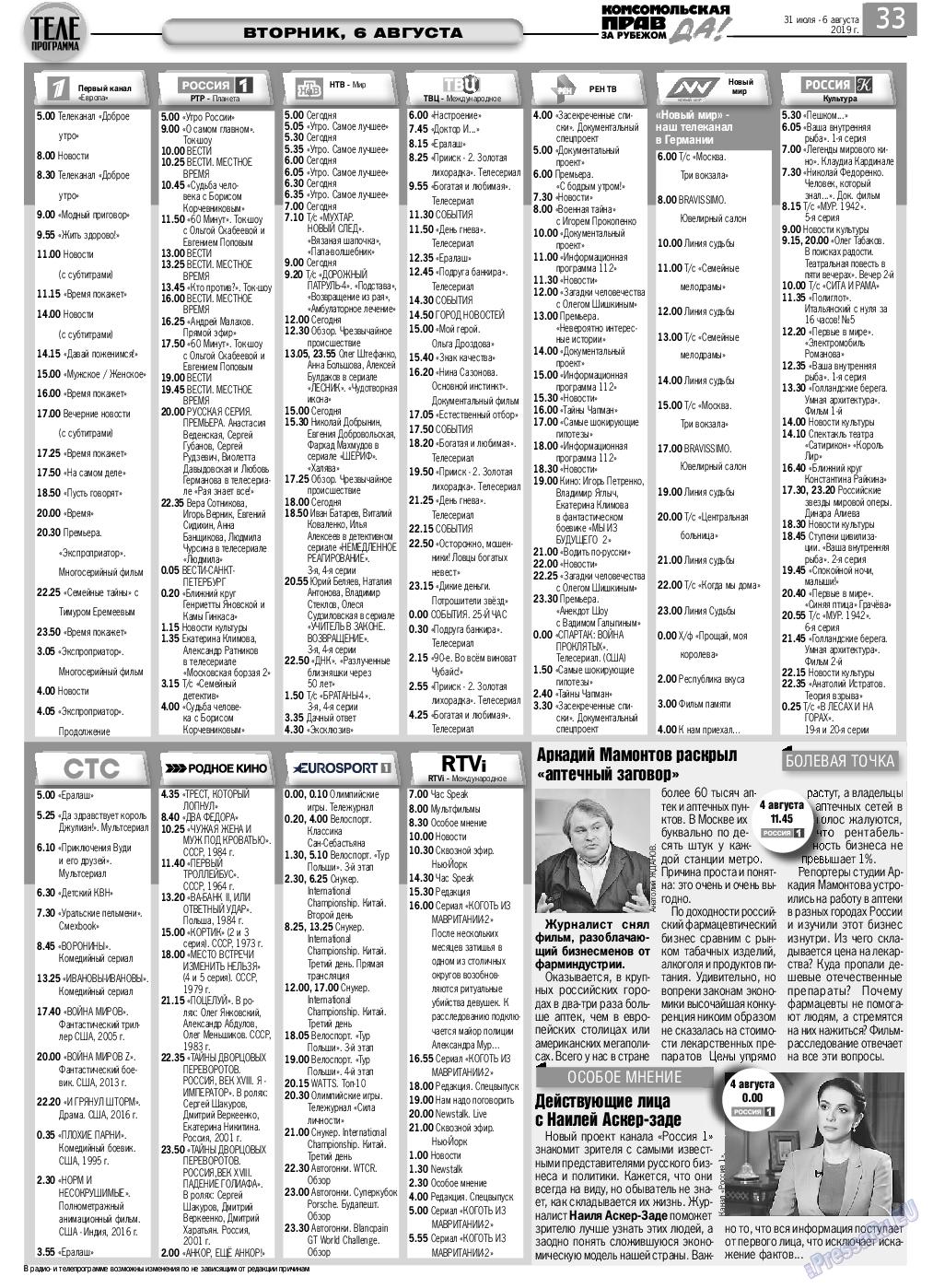 КП в Европе (газета). 2019 год, номер 31, стр. 33
