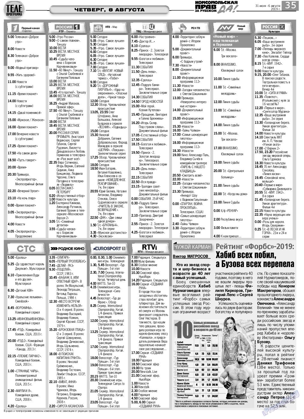 КП в Европе (газета). 2019 год, номер 31, стр. 35