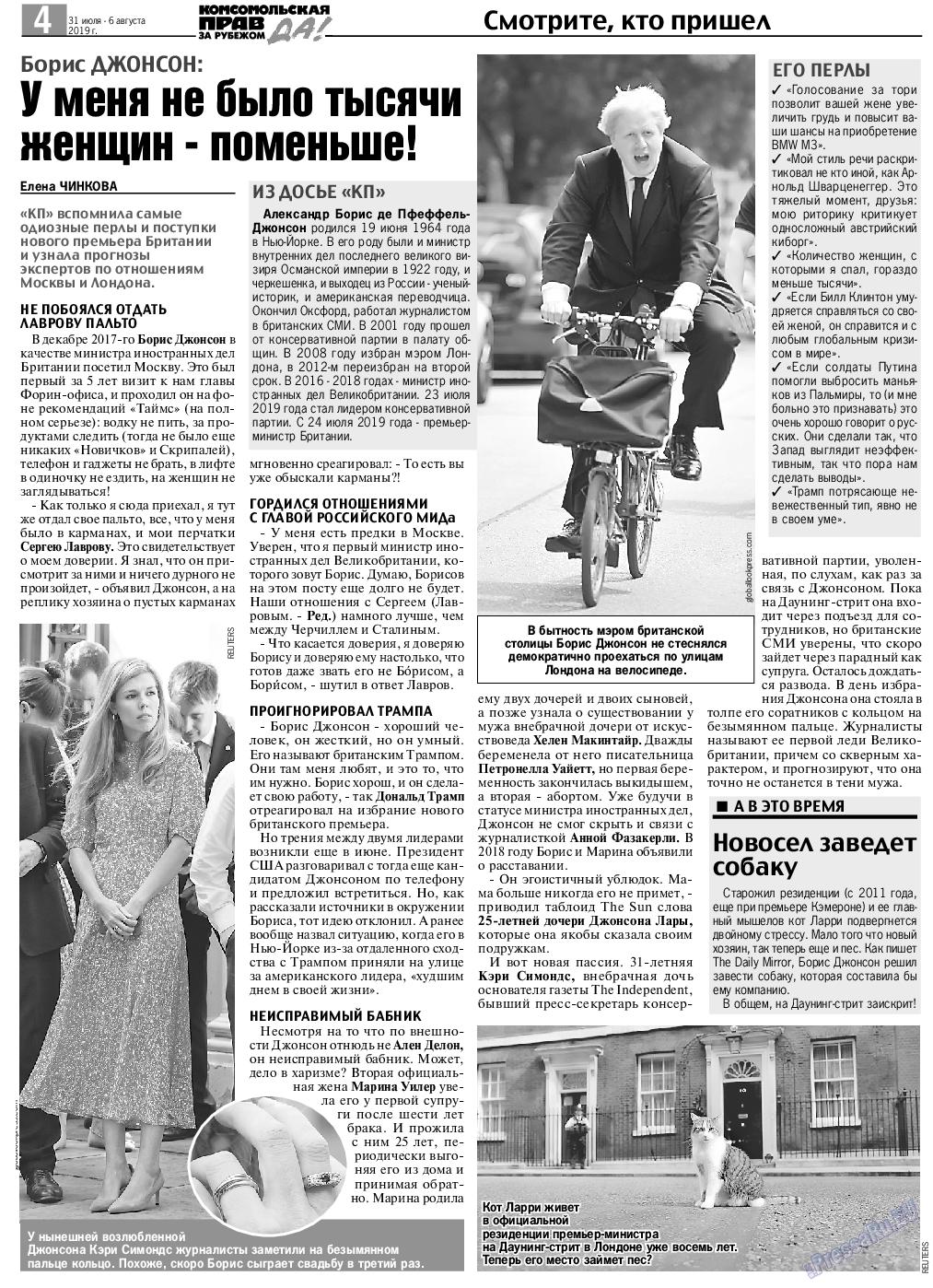 КП в Европе (газета). 2019 год, номер 31, стр. 4
