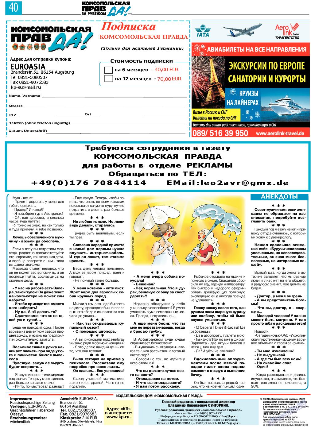 КП в Европе (газета). 2019 год, номер 31, стр. 40