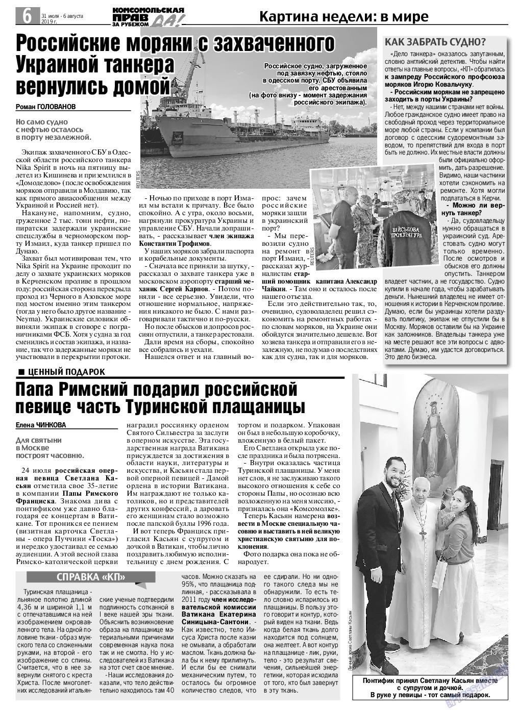 КП в Европе (газета). 2019 год, номер 31, стр. 6