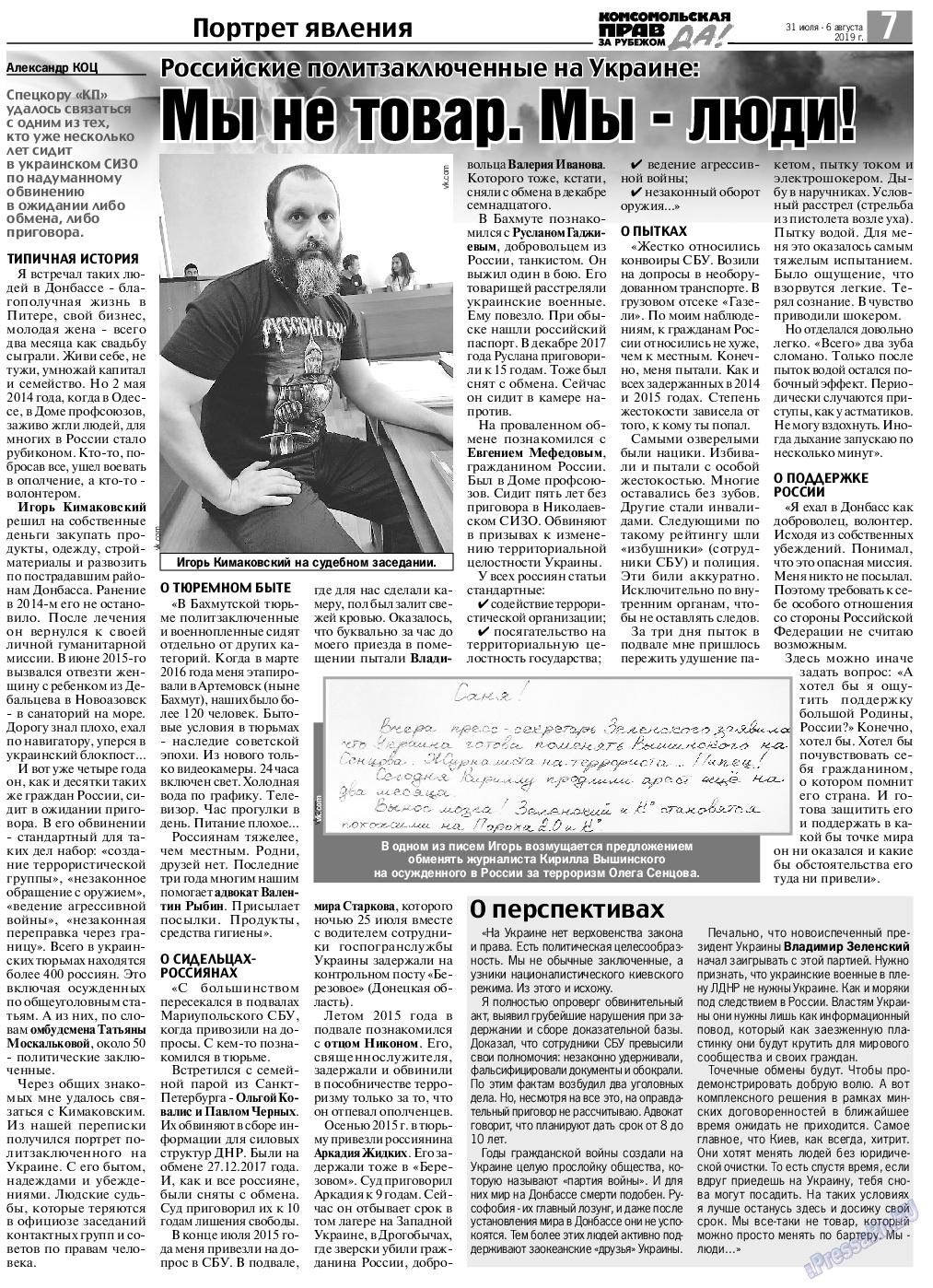 КП в Европе (газета). 2019 год, номер 31, стр. 7