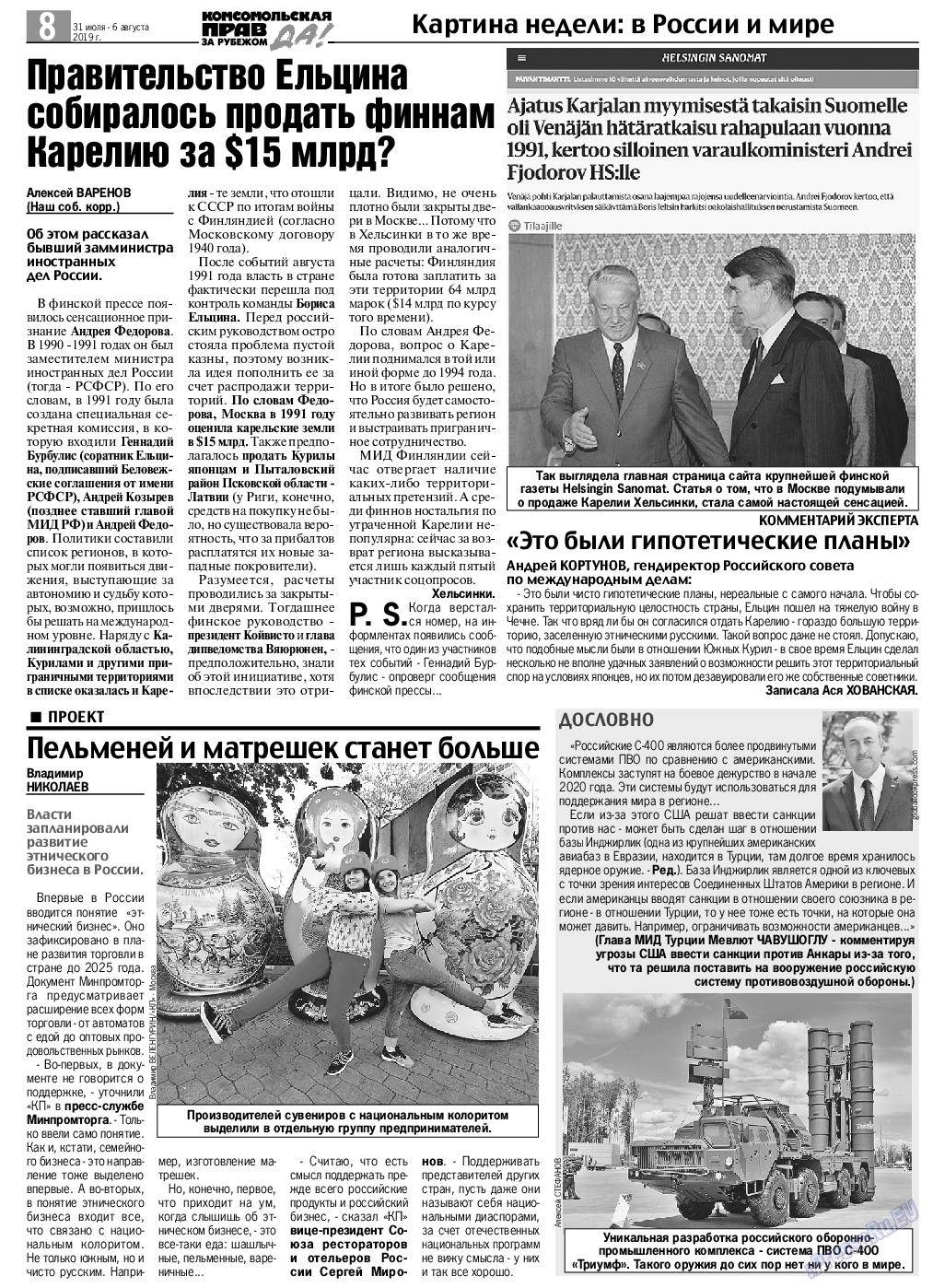 КП в Европе (газета). 2019 год, номер 31, стр. 8