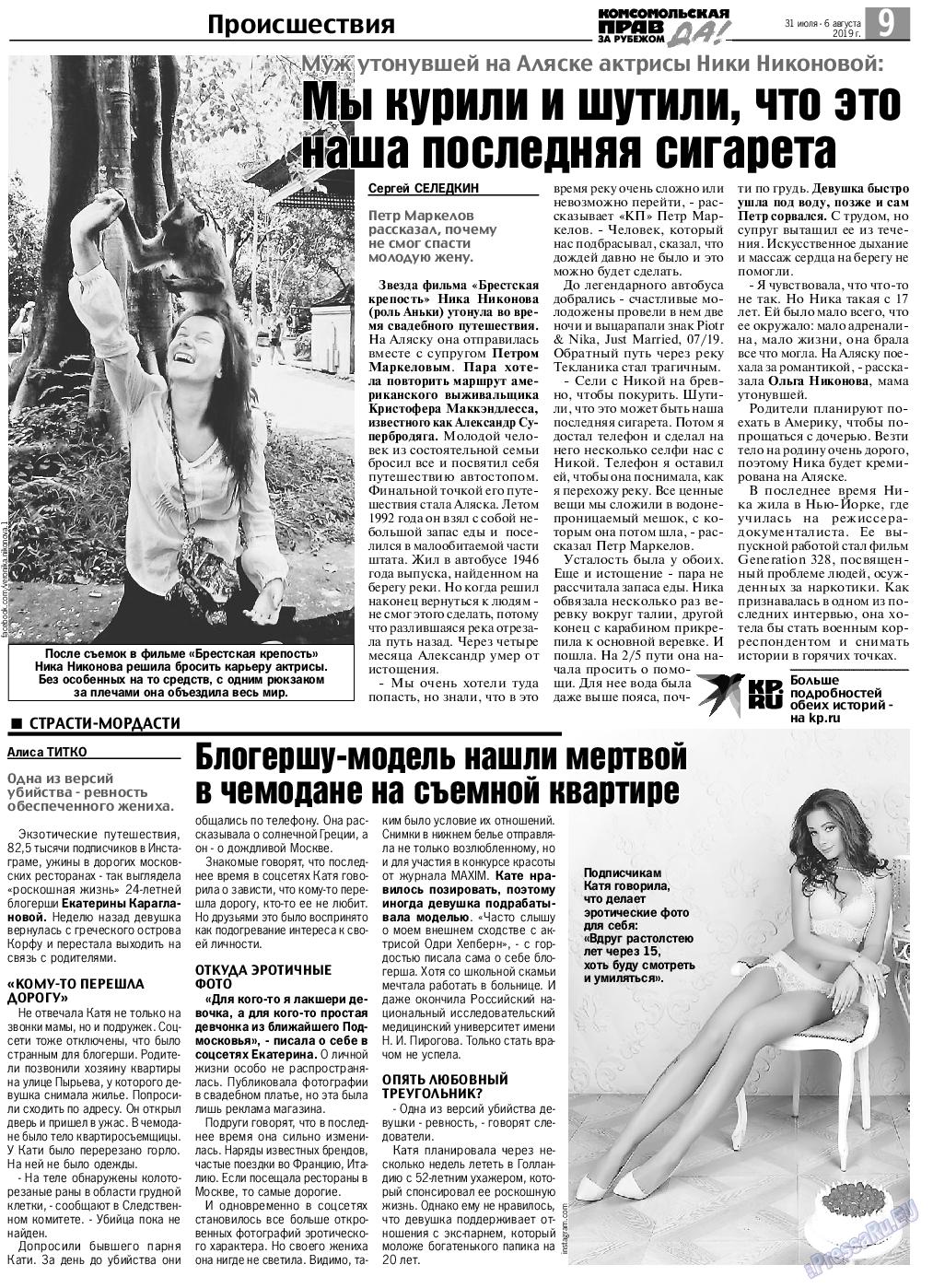КП в Европе (газета). 2019 год, номер 31, стр. 9