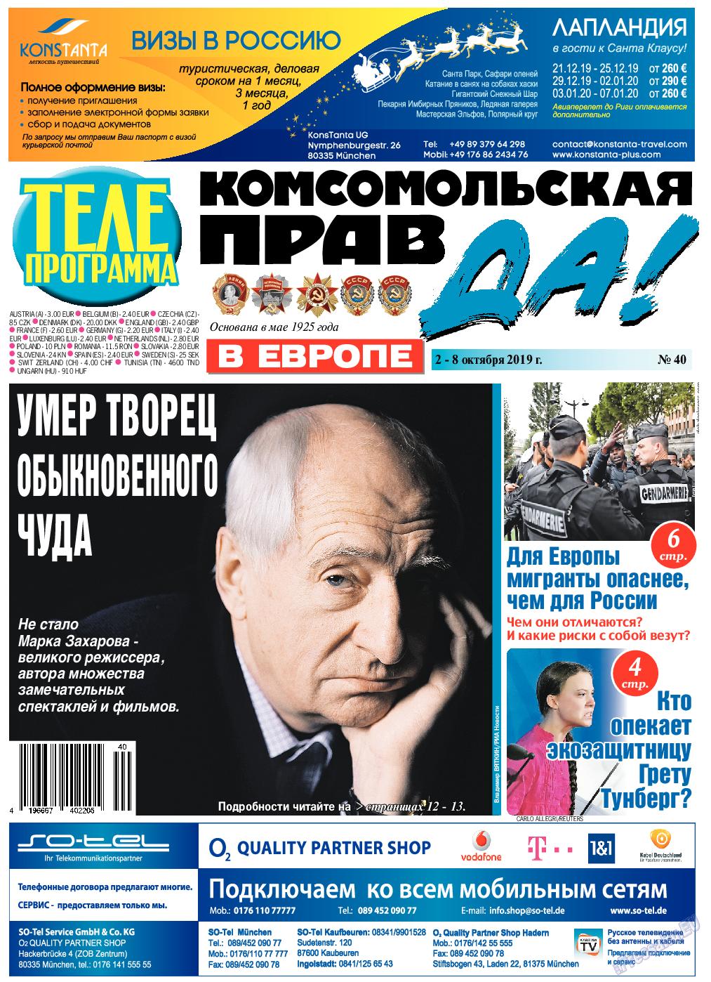 КП в Европе (газета). 2019 год, номер 40, стр. 1