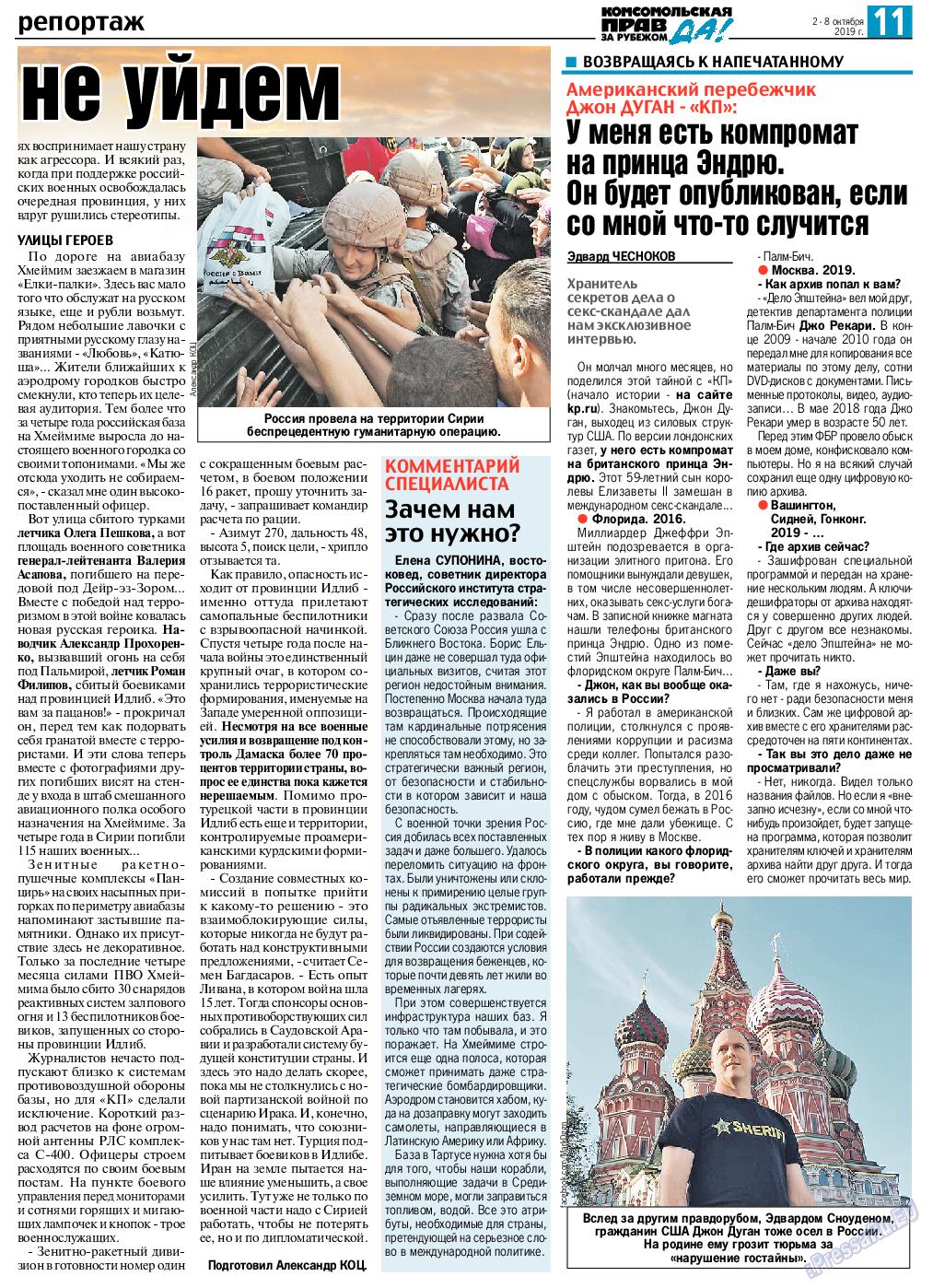 КП в Европе (газета). 2019 год, номер 40, стр. 11