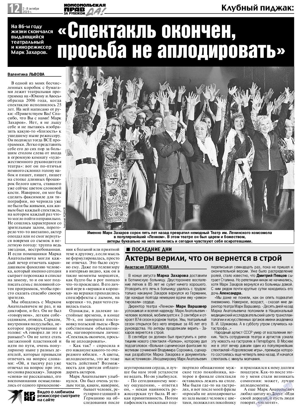 КП в Европе (газета). 2019 год, номер 40, стр. 12