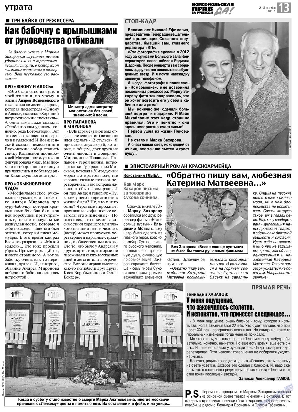 КП в Европе (газета). 2019 год, номер 40, стр. 13