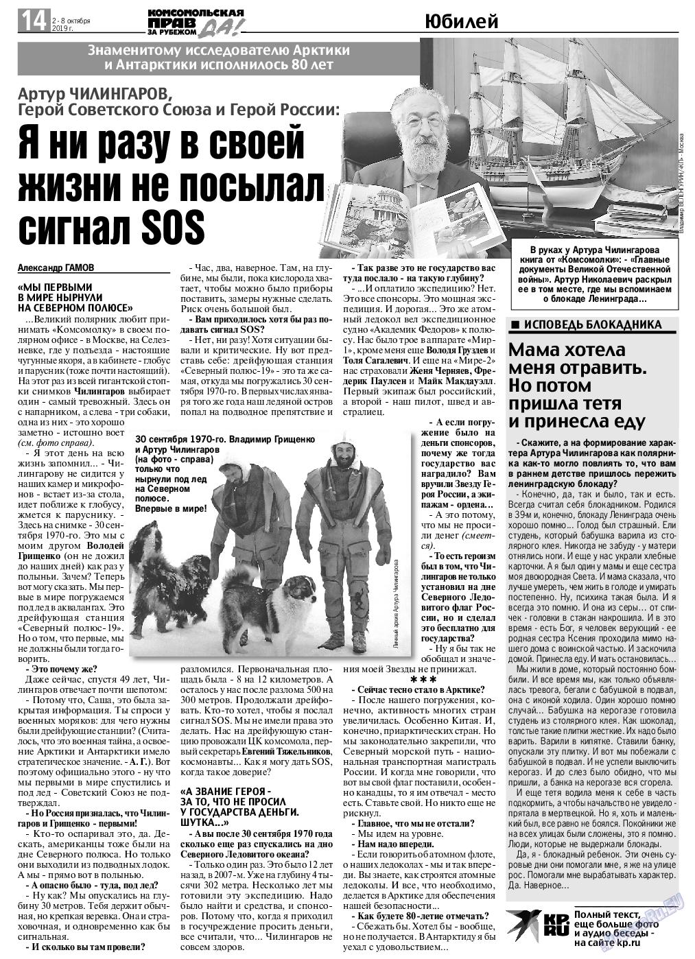 КП в Европе (газета). 2019 год, номер 40, стр. 14