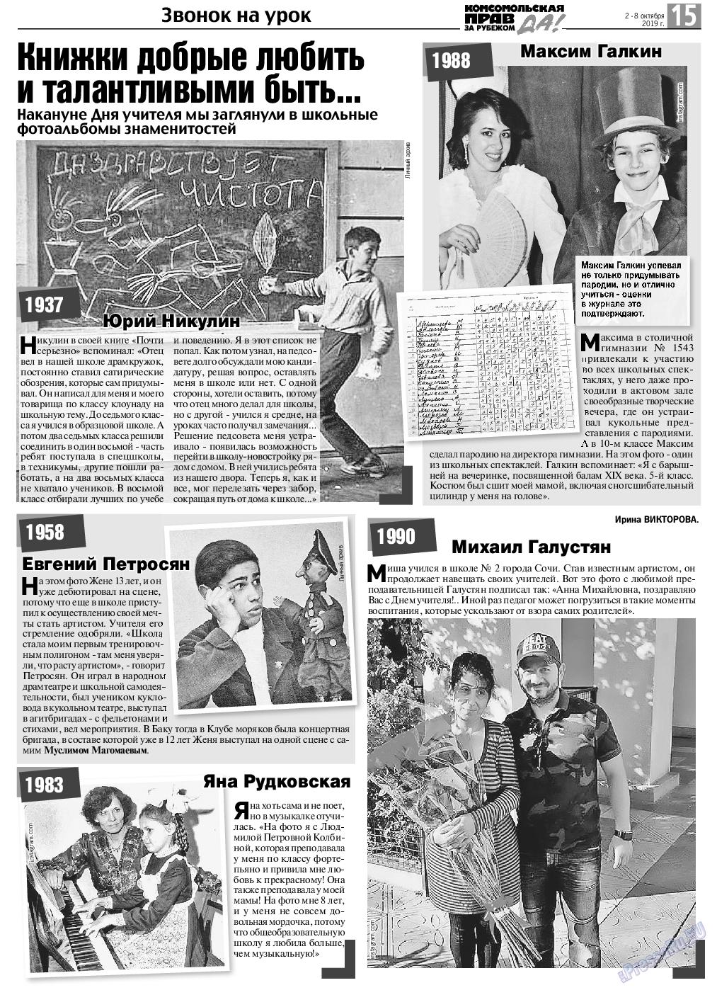 КП в Европе (газета). 2019 год, номер 40, стр. 15
