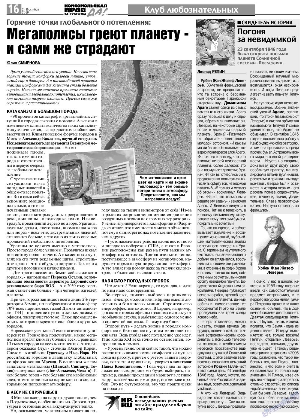 КП в Европе (газета). 2019 год, номер 40, стр. 16