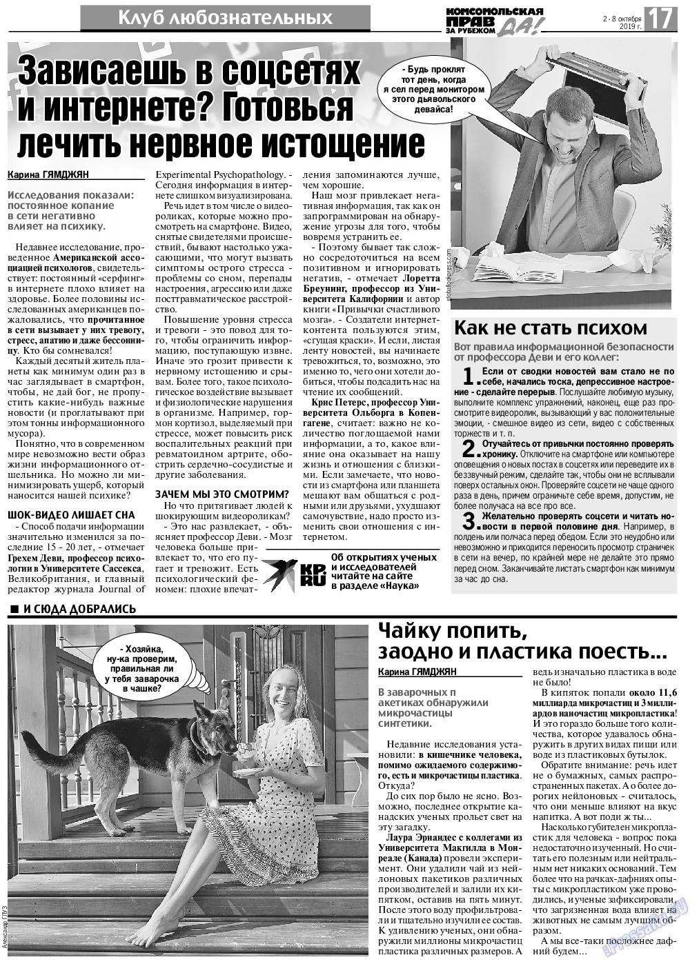 КП в Европе (газета). 2019 год, номер 40, стр. 17