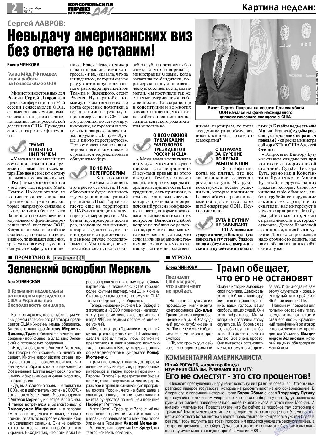КП в Европе (газета). 2019 год, номер 40, стр. 2