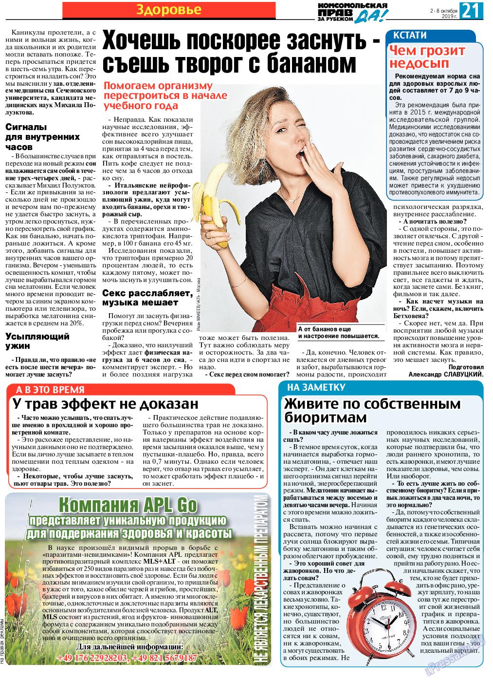 КП в Европе (газета). 2019 год, номер 40, стр. 21