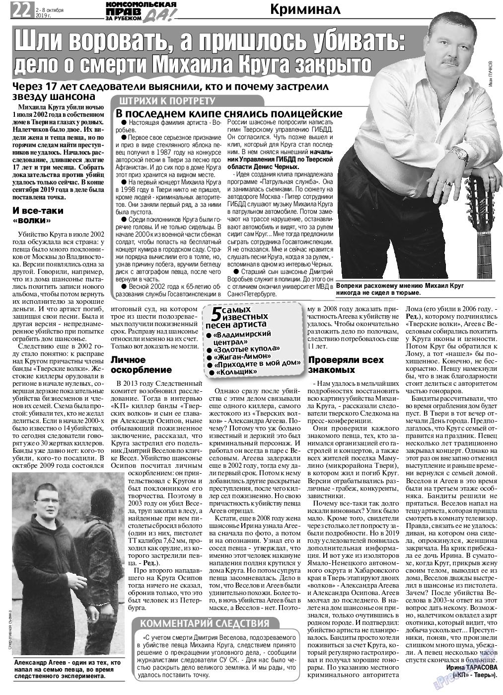 КП в Европе (газета). 2019 год, номер 40, стр. 22