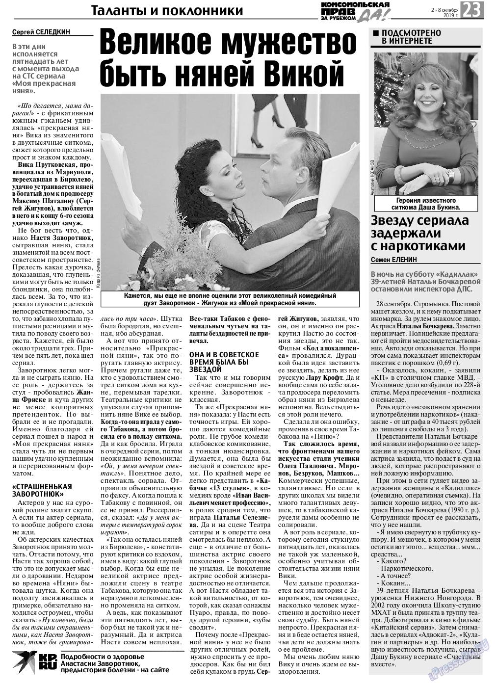 КП в Европе (газета). 2019 год, номер 40, стр. 23