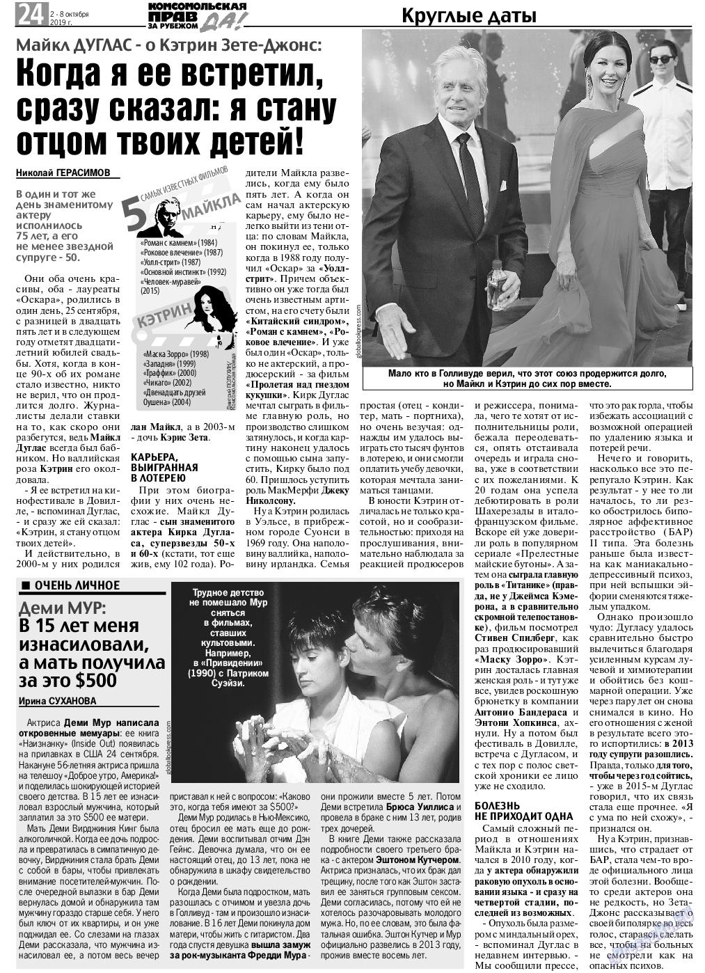 КП в Европе (газета). 2019 год, номер 40, стр. 24