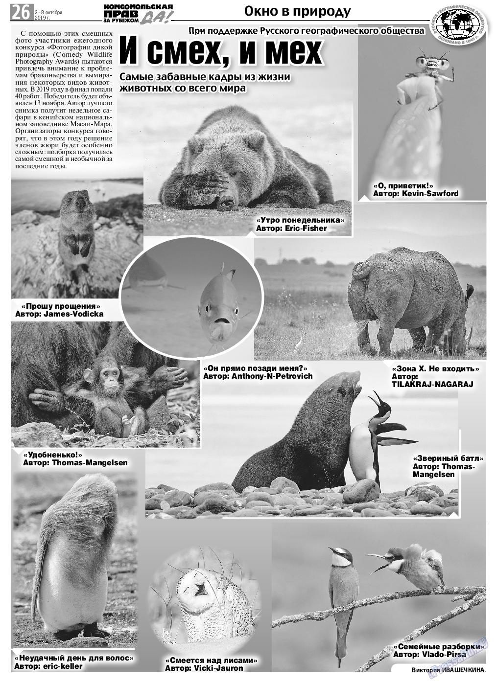 КП в Европе (газета). 2019 год, номер 40, стр. 26