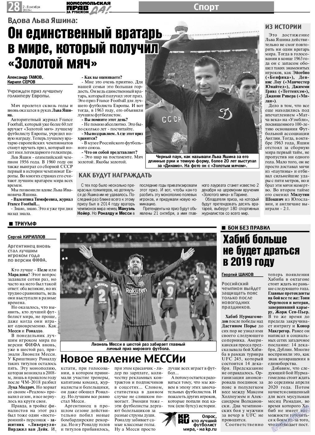 КП в Европе (газета). 2019 год, номер 40, стр. 28