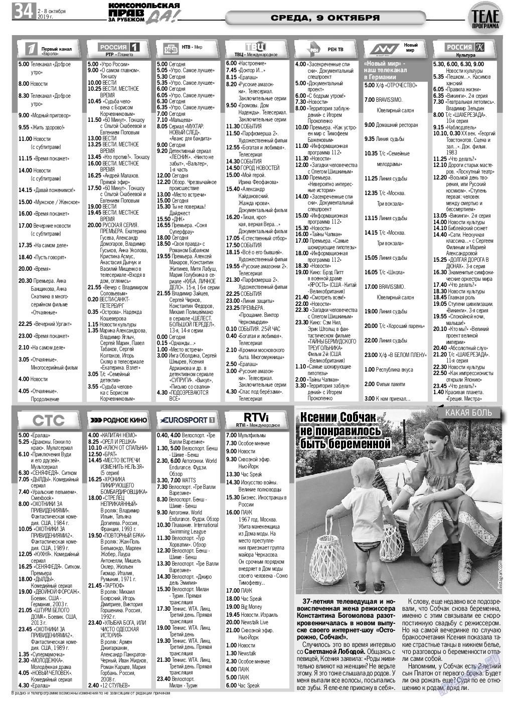 КП в Европе (газета). 2019 год, номер 40, стр. 34