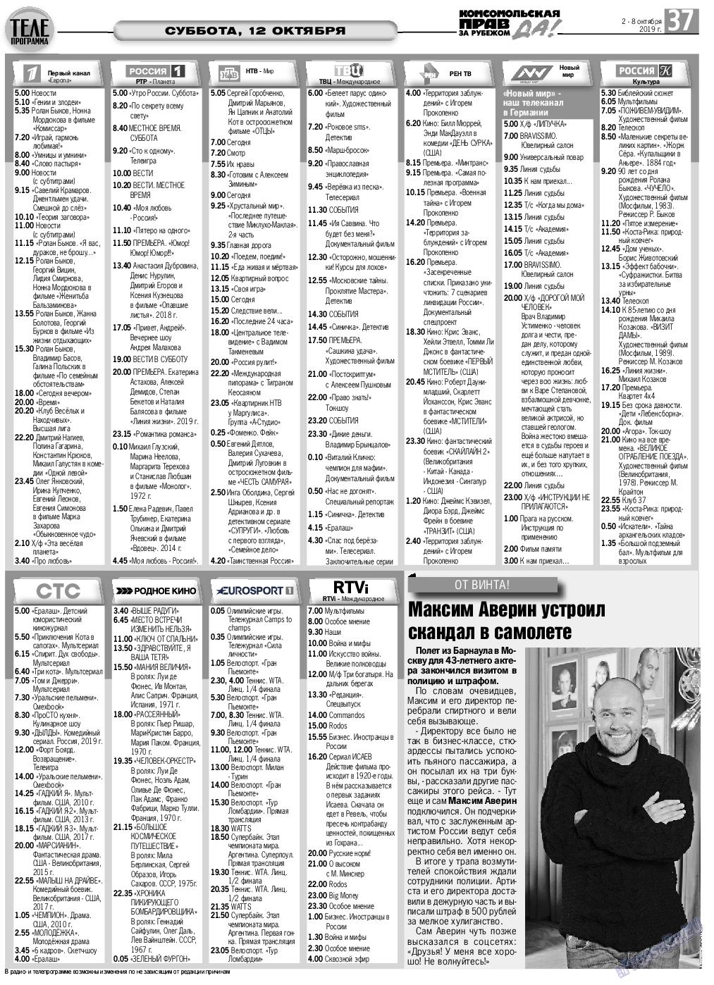 КП в Европе (газета). 2019 год, номер 40, стр. 37
