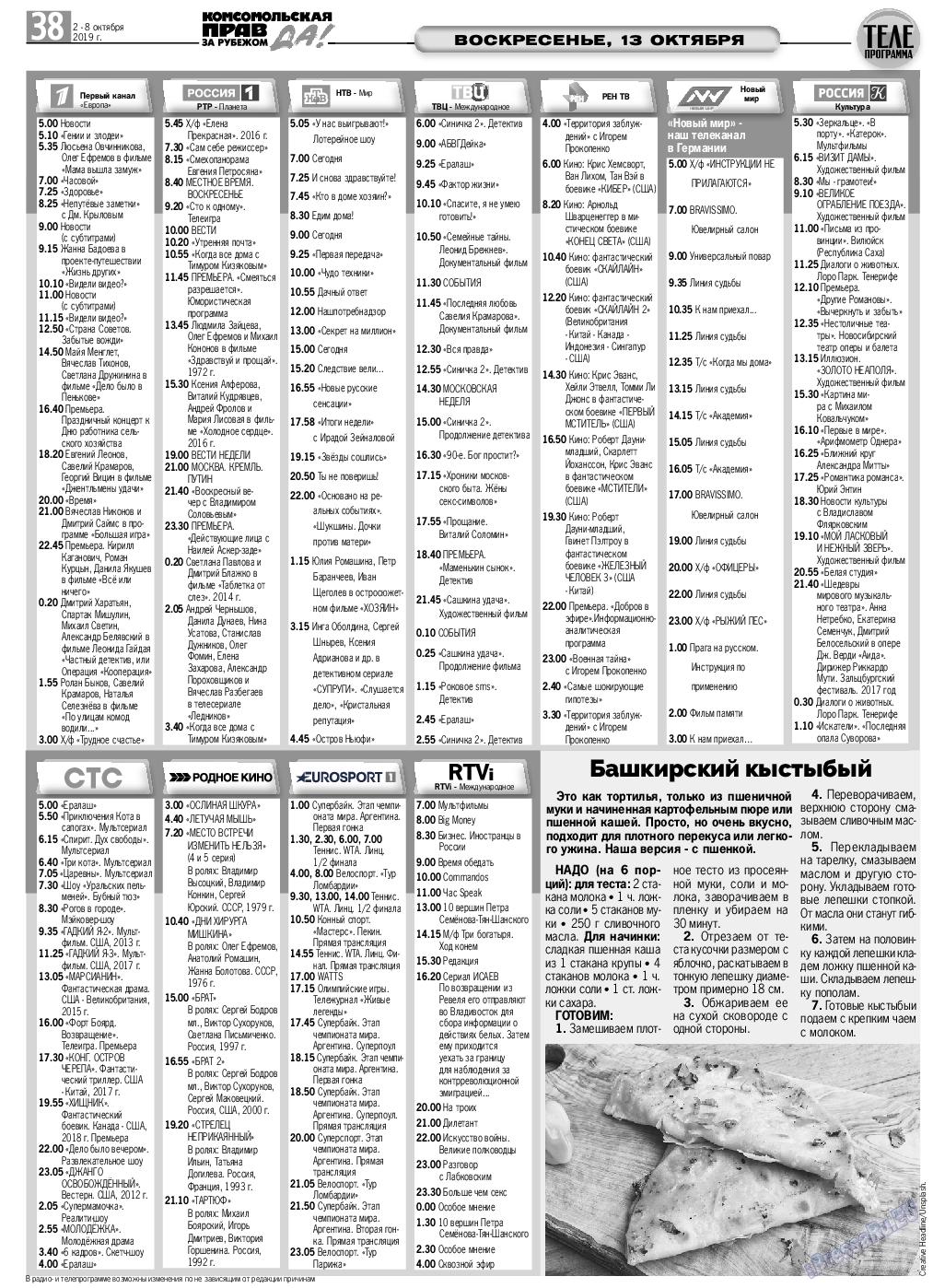 КП в Европе (газета). 2019 год, номер 40, стр. 38