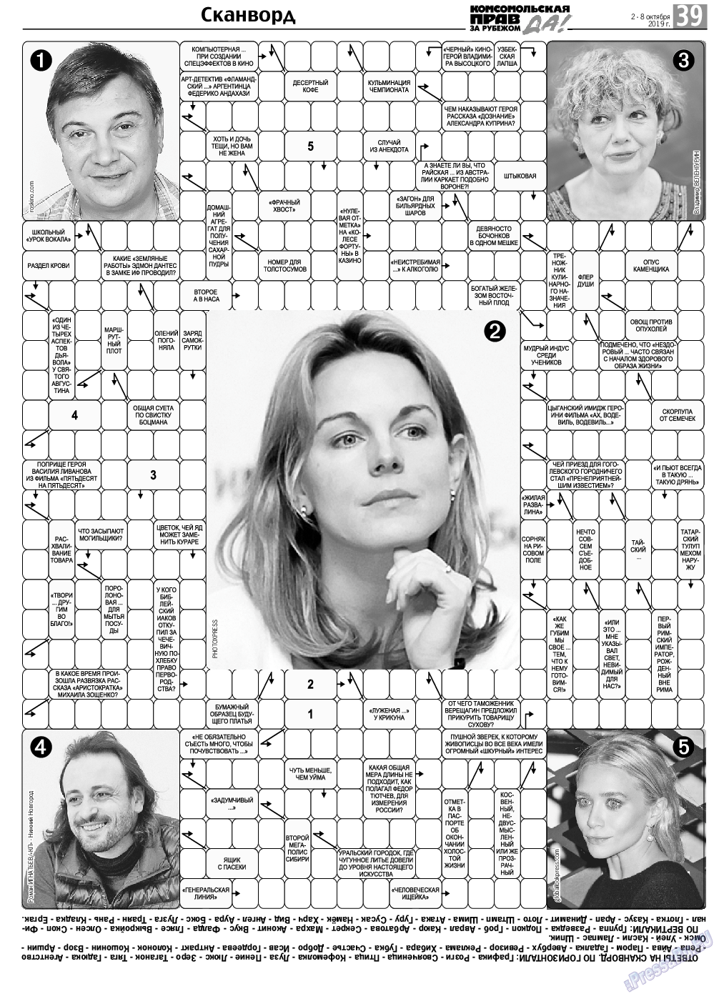 КП в Европе (газета). 2019 год, номер 40, стр. 39