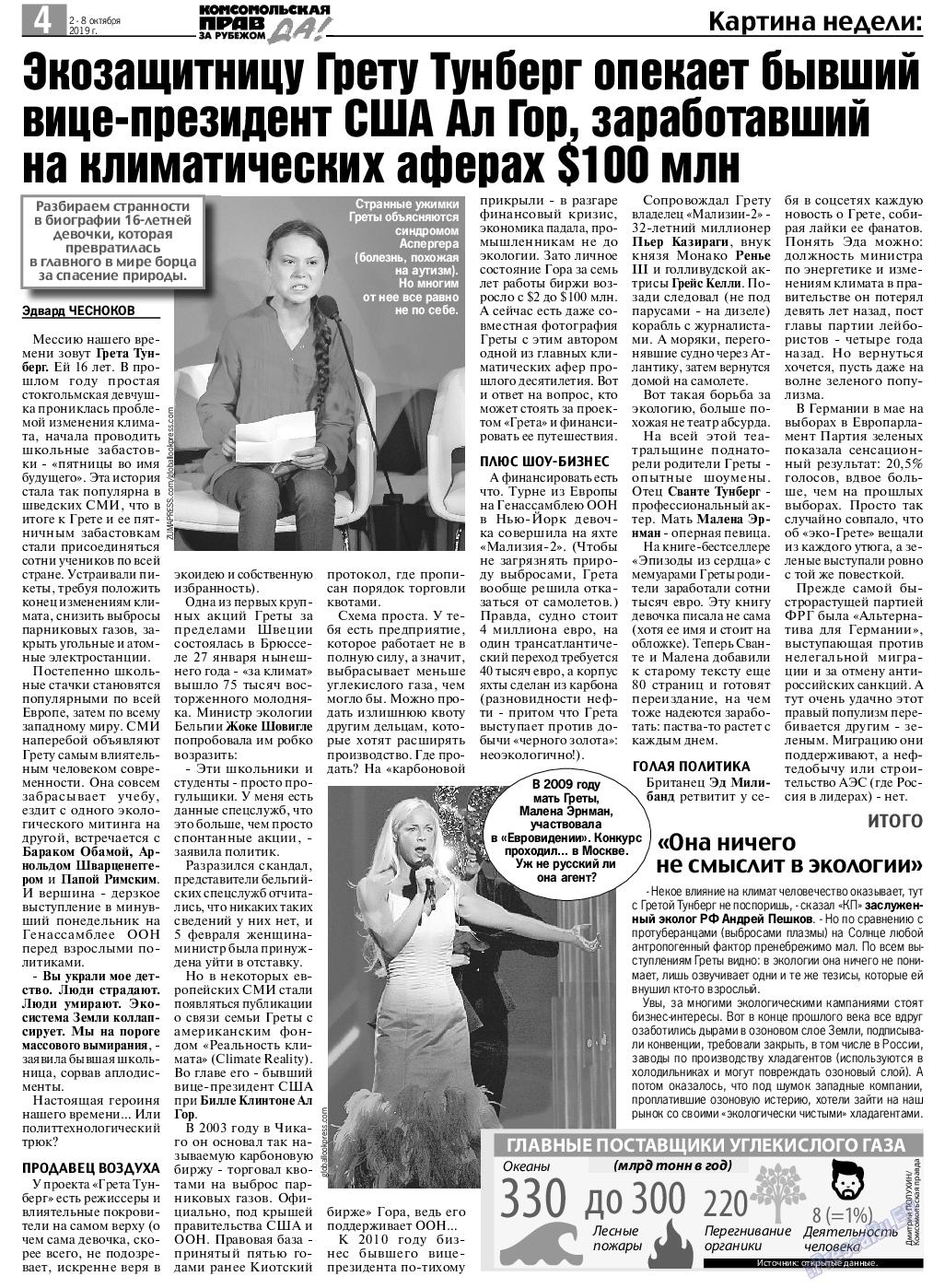КП в Европе (газета). 2019 год, номер 40, стр. 4