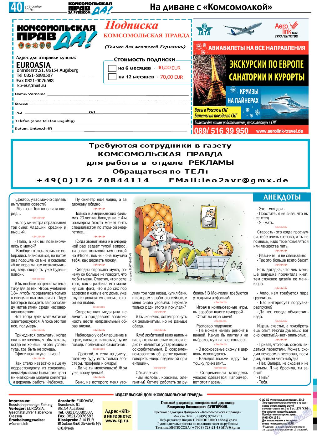 КП в Европе (газета). 2019 год, номер 40, стр. 40