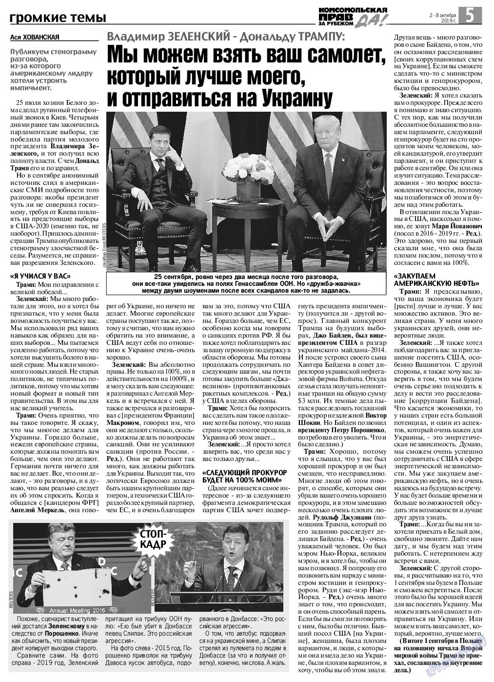 КП в Европе (газета). 2019 год, номер 40, стр. 5