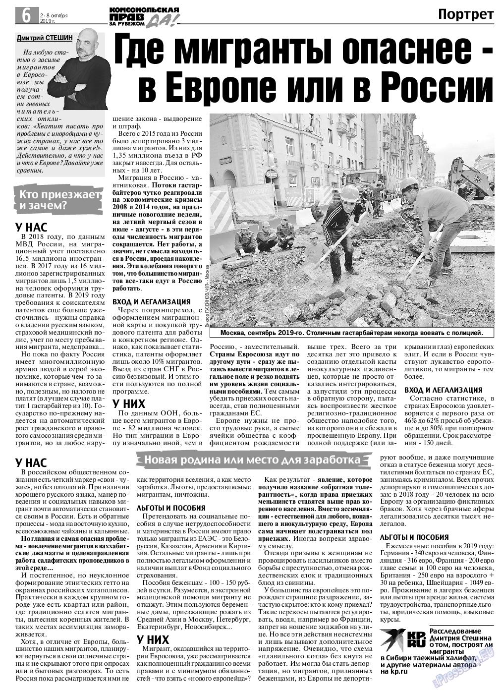КП в Европе (газета). 2019 год, номер 40, стр. 6