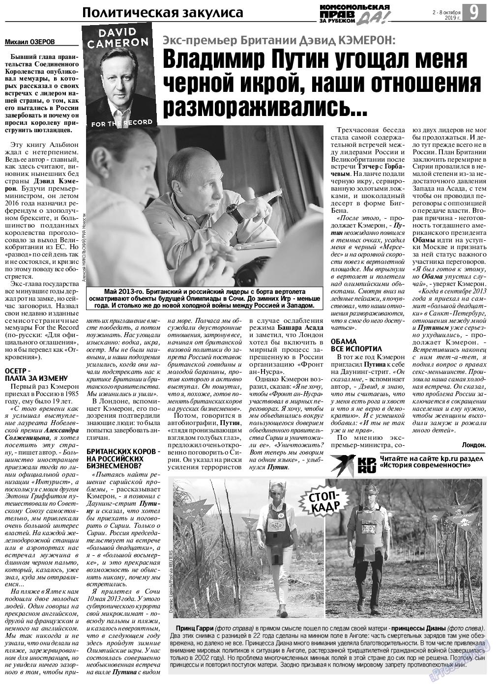 КП в Европе (газета). 2019 год, номер 40, стр. 9