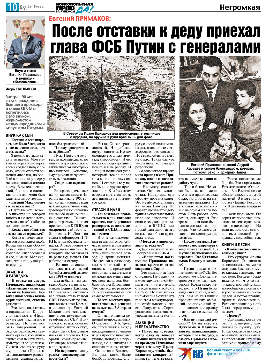 КП в Европе (газета). 2019 год, номер 44, стр. 10