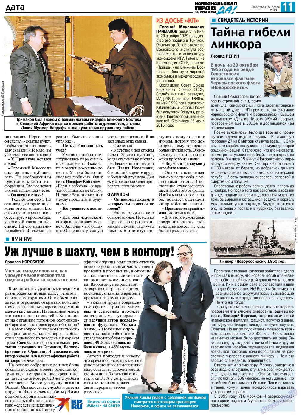 КП в Европе (газета). 2019 год, номер 44, стр. 11