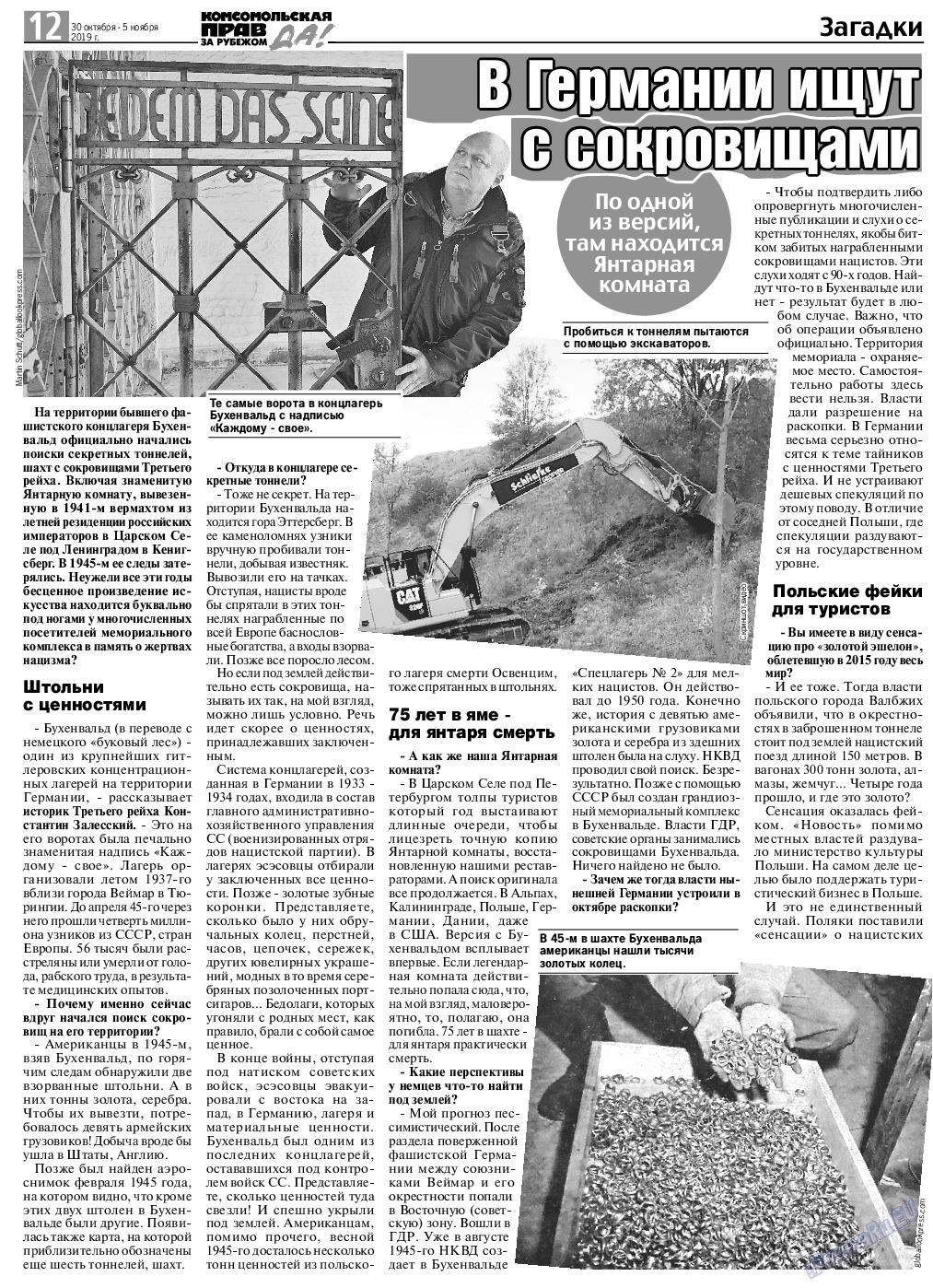 КП в Европе (газета). 2019 год, номер 44, стр. 12