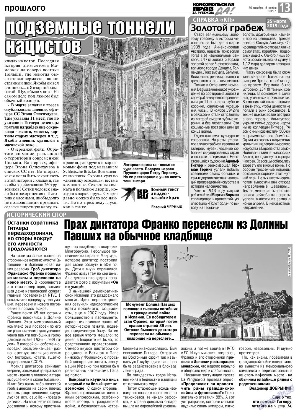 КП в Европе (газета). 2019 год, номер 44, стр. 13