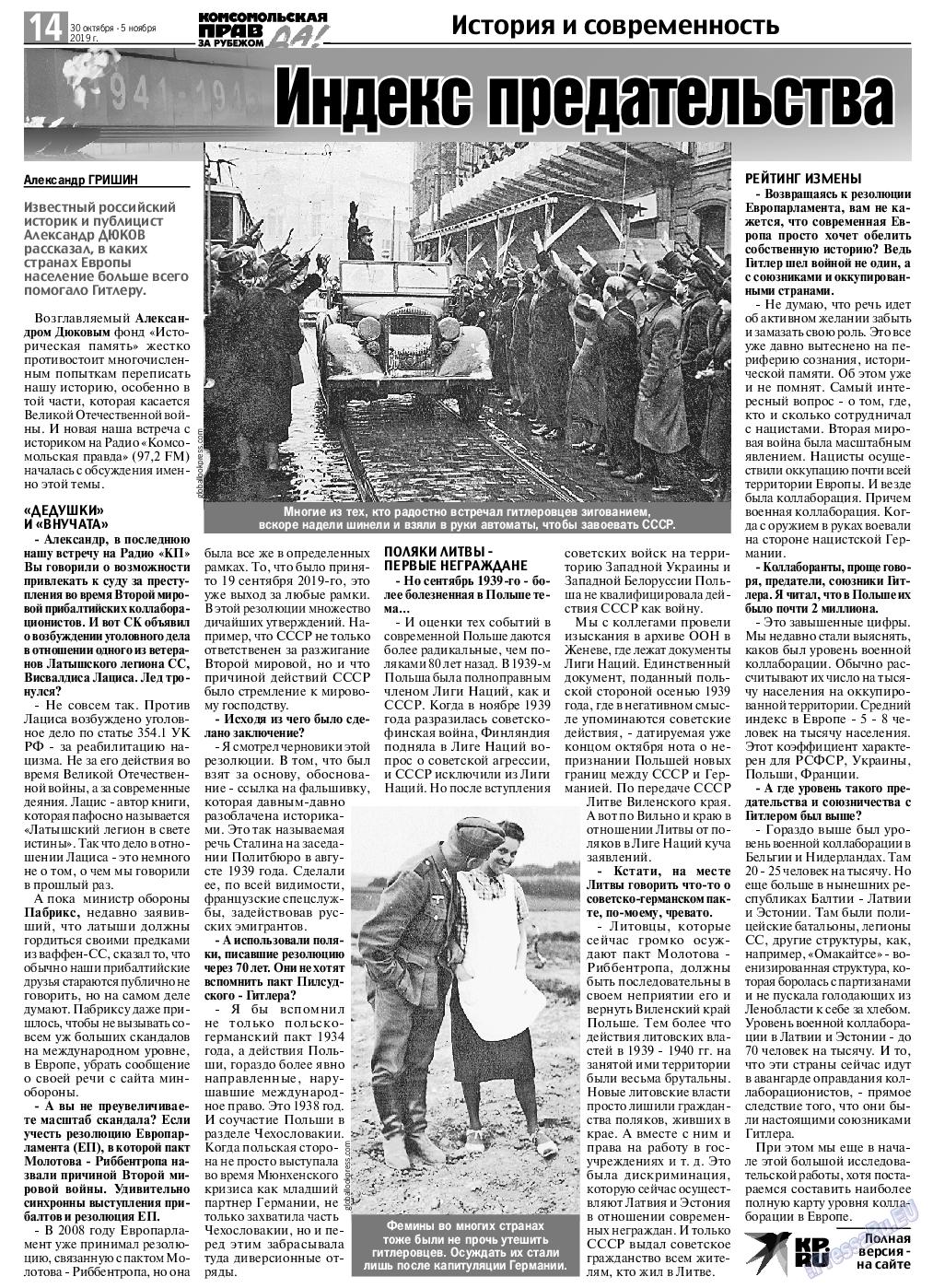 КП в Европе (газета). 2019 год, номер 44, стр. 14