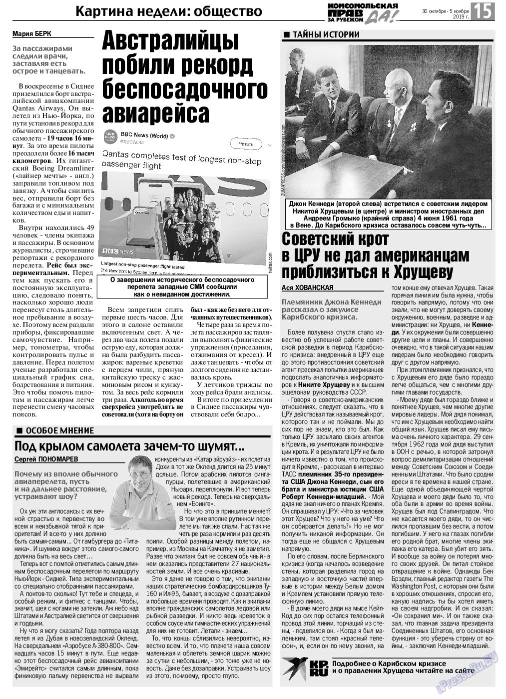 КП в Европе (газета). 2019 год, номер 44, стр. 15