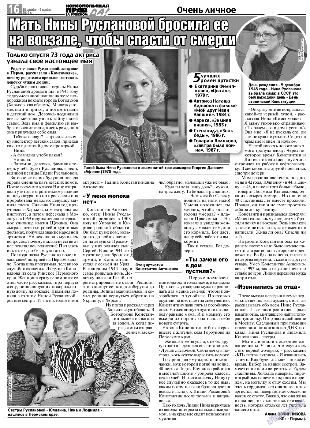 КП в Европе (газета). 2019 год, номер 44, стр. 16