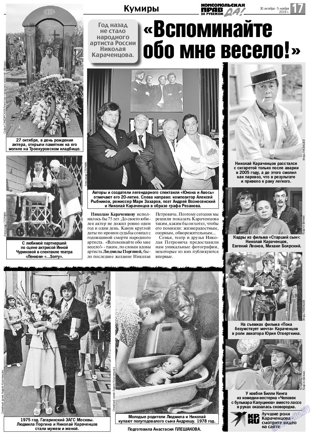 КП в Европе (газета). 2019 год, номер 44, стр. 17