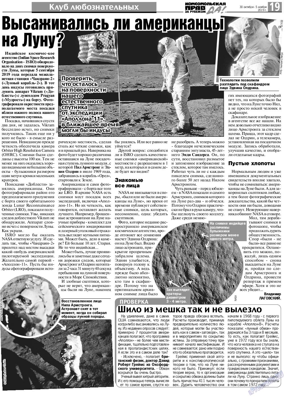 КП в Европе (газета). 2019 год, номер 44, стр. 19