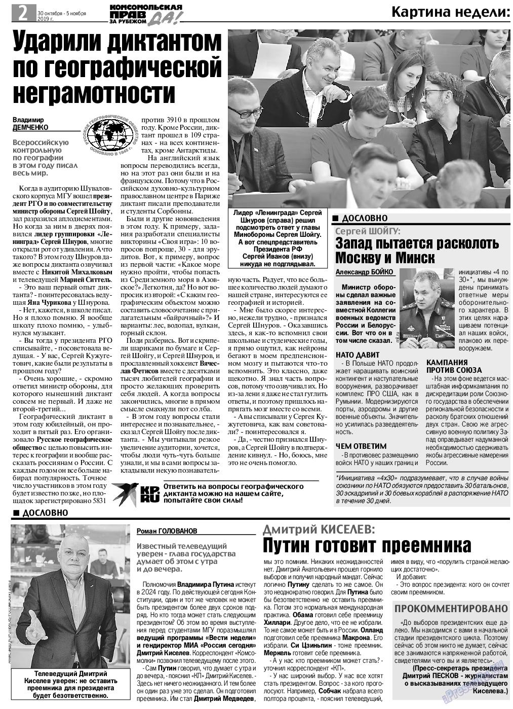 КП в Европе (газета). 2019 год, номер 44, стр. 2